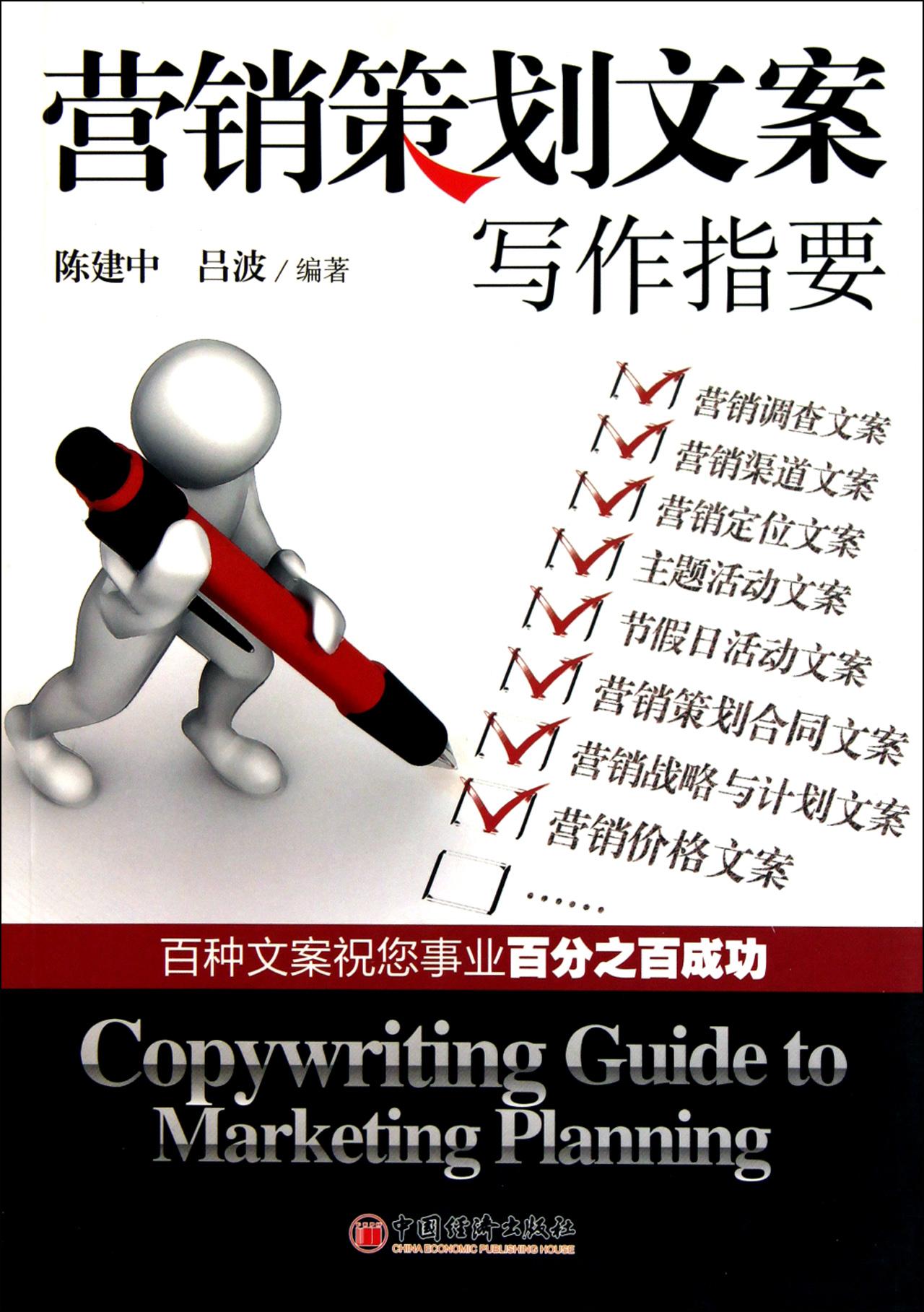 广告策划文案写作_营销文案写作_文案写作