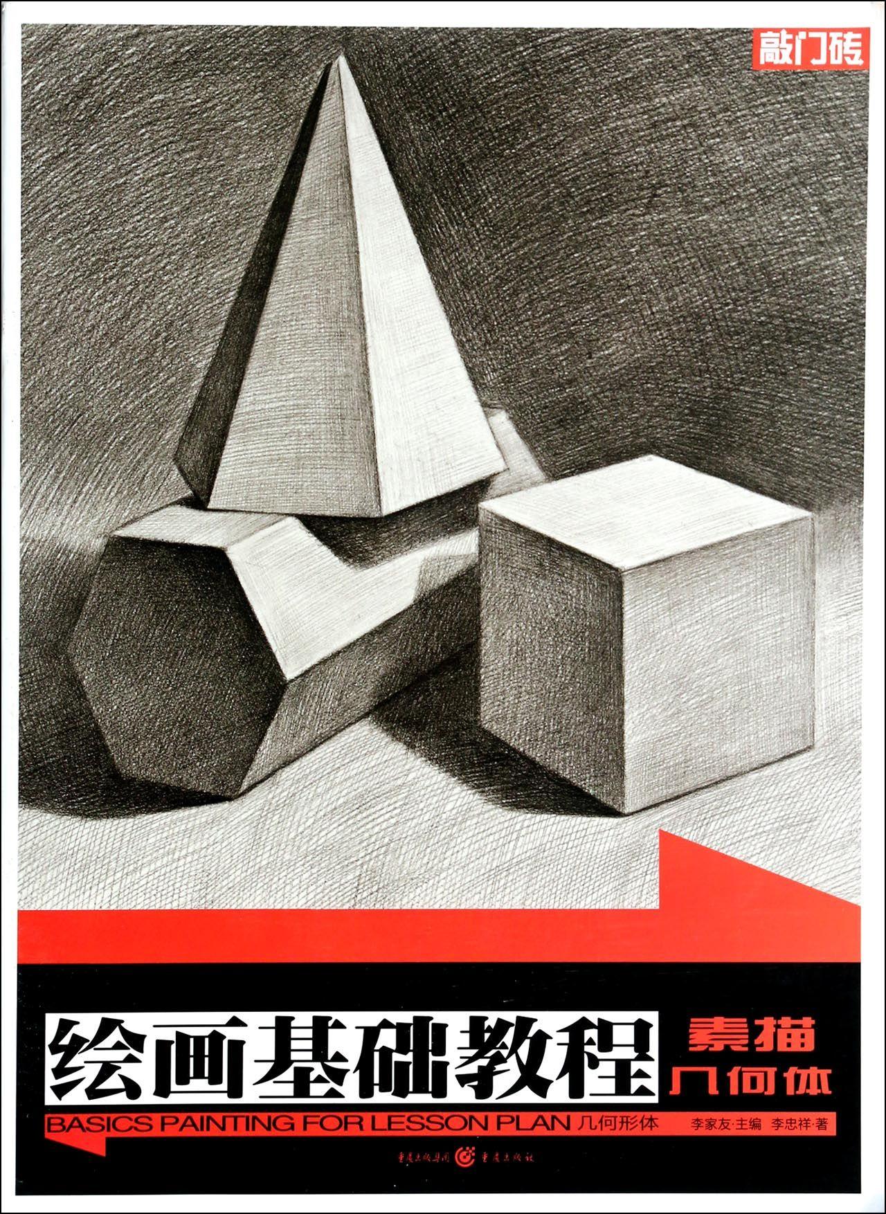 《素描几何体(绘画基础教程)/敲门砖》【摘要图片