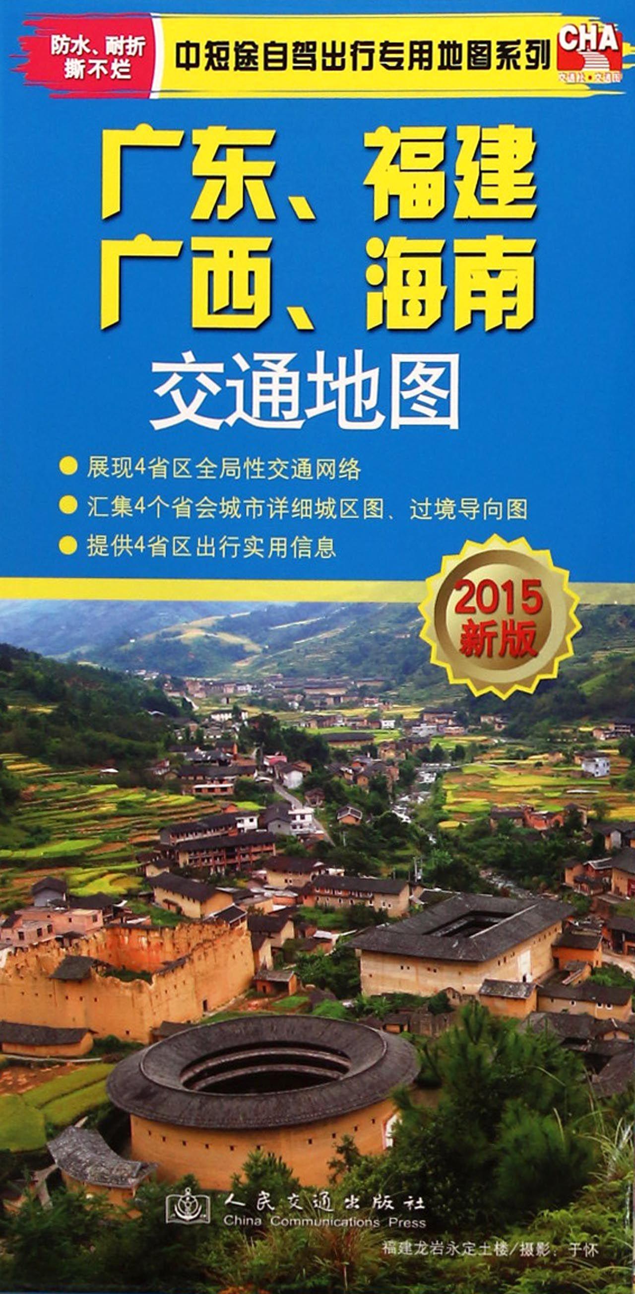 广东福建广西海南交通地图(2015新版)/中短途自驾出行专用地图系列