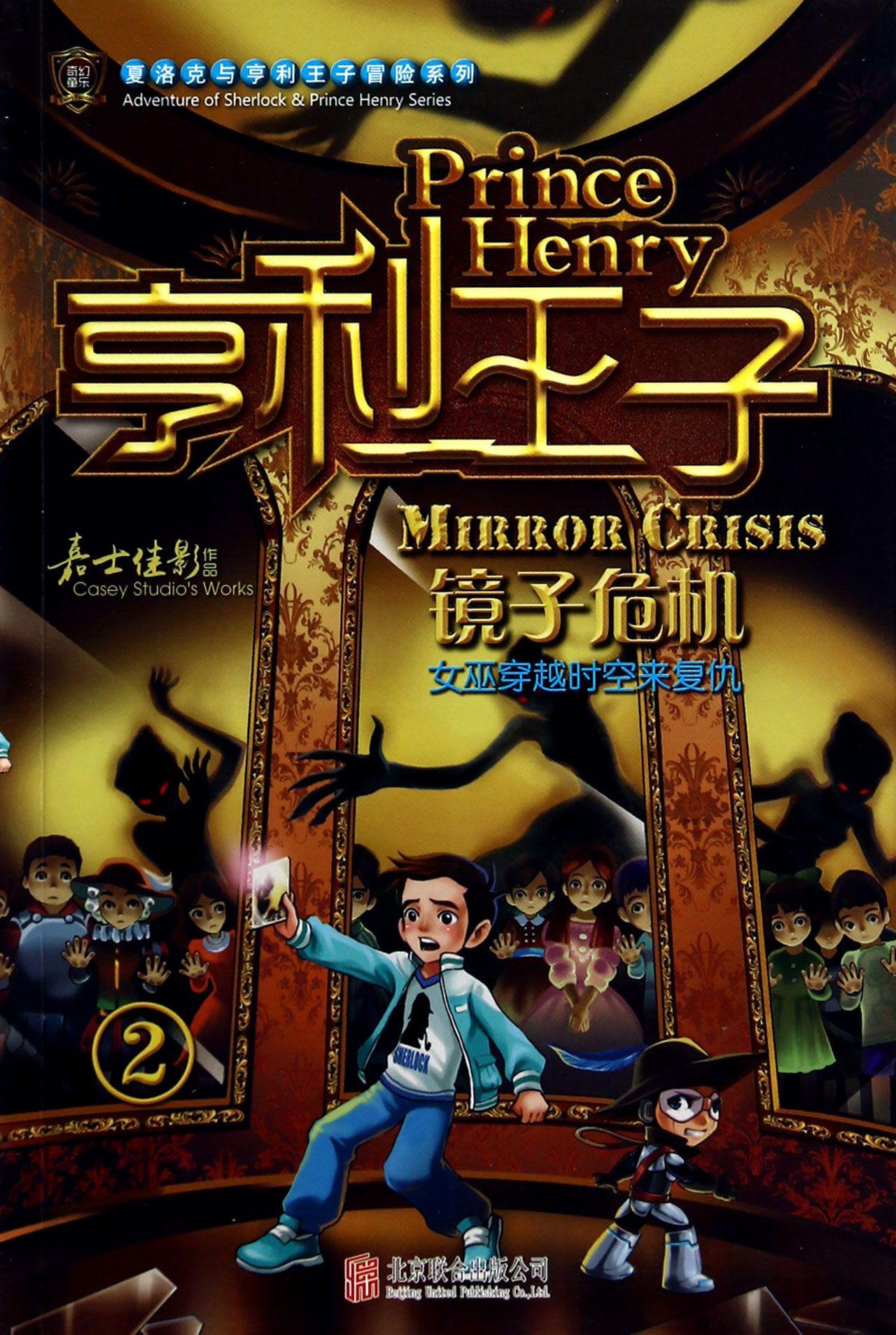亨利王子_亨利王子(2镜子危机)/夏洛克与亨利王子冒险系列