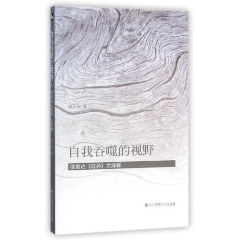 自我吞噬的视野(德里达延异文绎解) 李为学 正版书籍图片