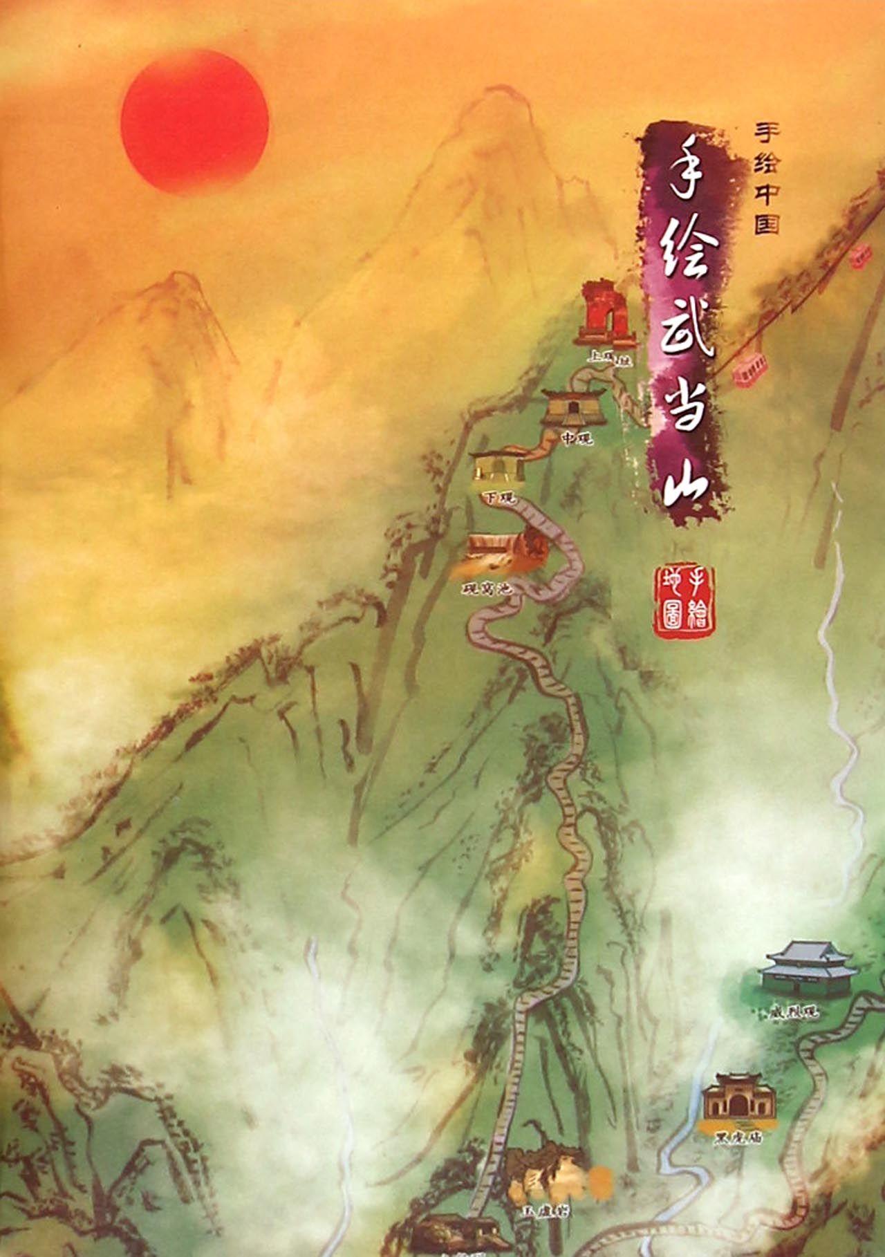 手绘武当山/手绘中国