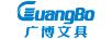 廣博(GuangBo)