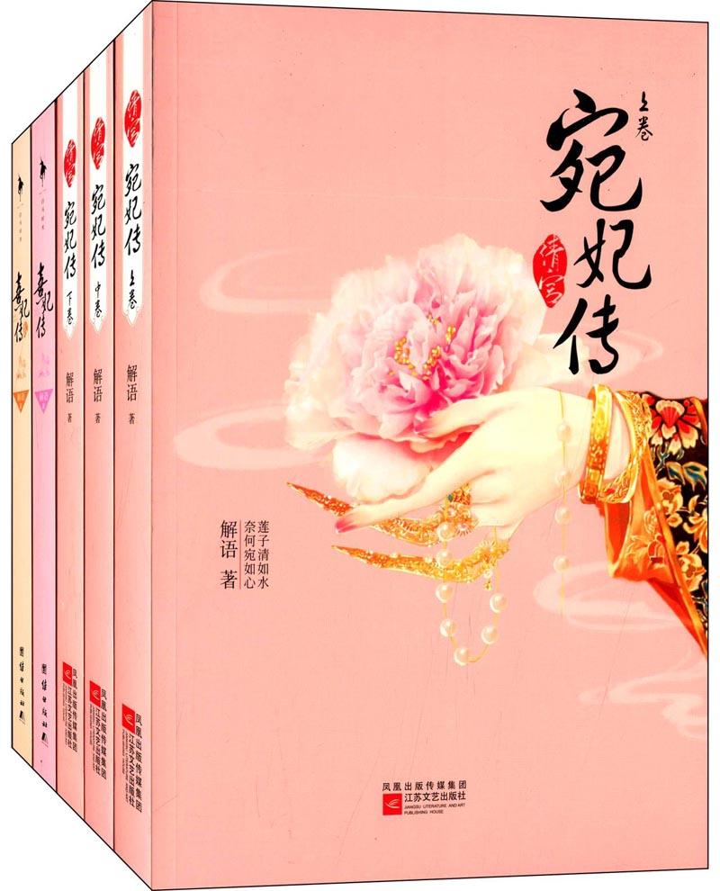清宫·熹妃传+宛妃传(套装共5册)