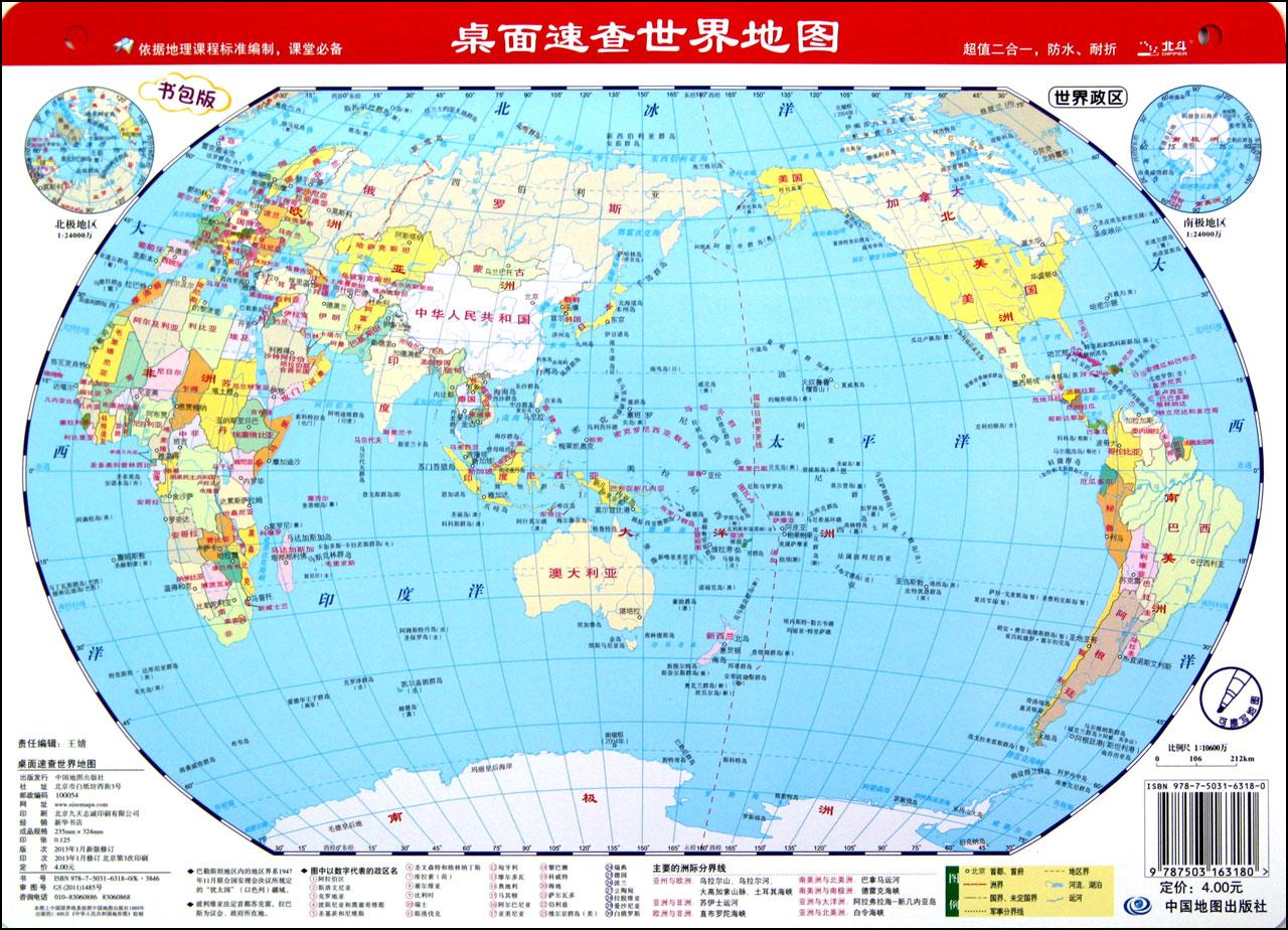 高清版中国地图和世界地图图片 能用手机看清的那种 不需要过于详细的