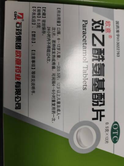 欧意 对乙酰氨基酚片 0.5g*12s 晒单图