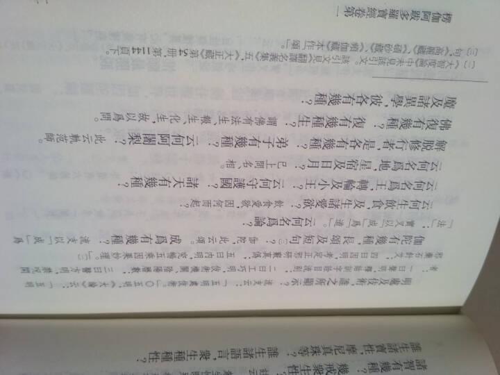 楞伽经集注 晒单图