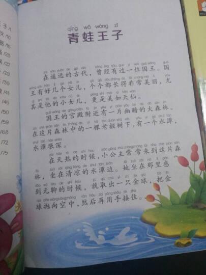 全10册格林童话彩图注音版一二三年级课外故事书 6-12周岁注音少儿童小学生课外阅读读物 晒单图