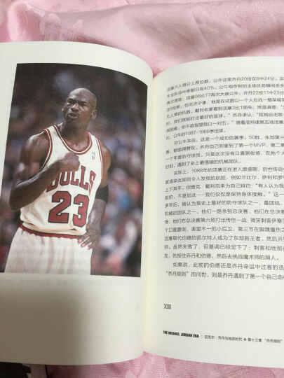 迈克尔·乔丹与他的时代 张佳玮 篮球时代 乔丹的史诗级传记 NBA球迷值得收藏的畅销书籍 晒单图