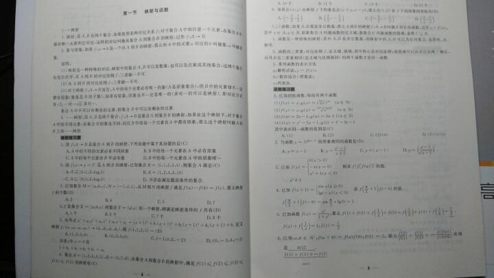 2017高考状元班提分笔记.数学 备注文科理科学