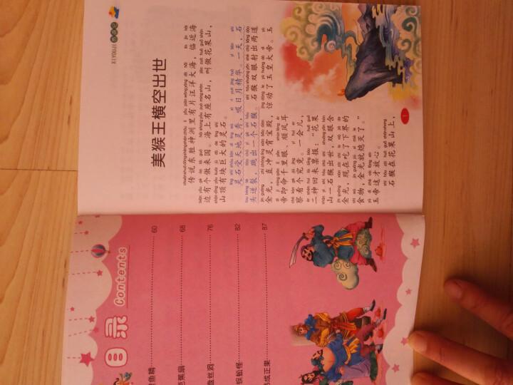 四大名著全套小学生版 注音版 西游记水浒传红