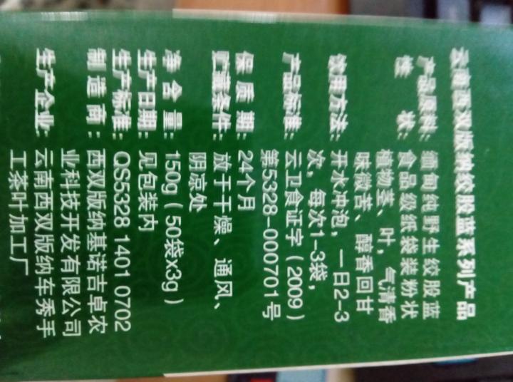 吉卓绞股蓝茶可搭配减肥茶产品瘦身1男女有没有注射瘦脸针后永久定型的汤常图片