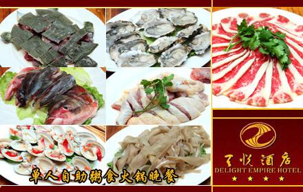 【菜品展示】 天悦酒店单人自助粥食火锅晚餐菜单《菜单》:(菜单会视