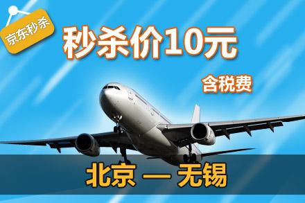 22日14:00抢 北京-无锡 航班时间:4月5日 起飞21:50 航班号:东航mu291