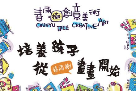 8元,享价值88元『春雨树创意美术』创意课程!图片