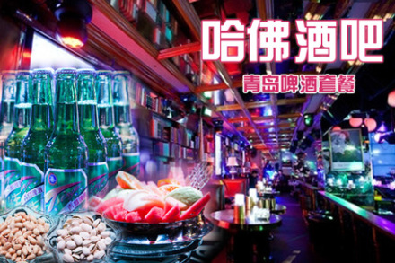 198元青岛啤酒套餐