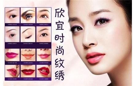 价值5800元的欣宜时尚纹绣眉眼唇4选1