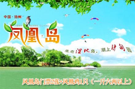 【凤凰岛】仅109元,享价值150元『扬州凤凰岛』双人套餐一份!