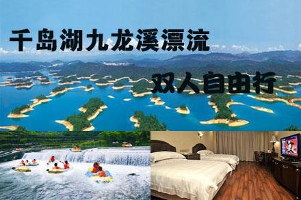 千岛湖九龙溪漂流票2张(含小交通)+千岛湖阳光水岸度假村酒店住宿1晚