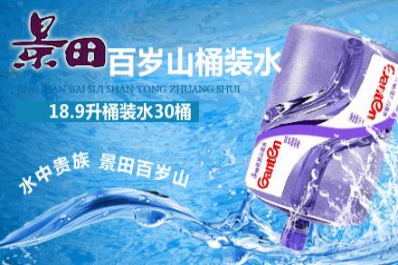 尊享原价540元『广州景田百岁山』18.9升桶装水30桶!