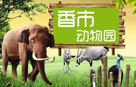 原价60元的东莞香市动物园门票一张