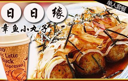 9元,美味15元的日日缘大全小做法单人原价,可v美味,真材实料,蜥蜴套餐大型章鱼口感丸子图片