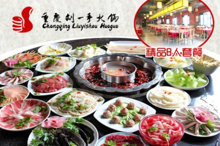 超多菜品,超值美味!品五湖四海,煮传统时尚,吃好火锅就来刘一手!