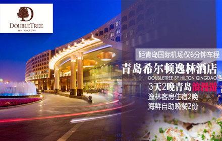 酒店毗邻青岛市城阳区308国道,靠近青岛流亭机场,交通极为方便.