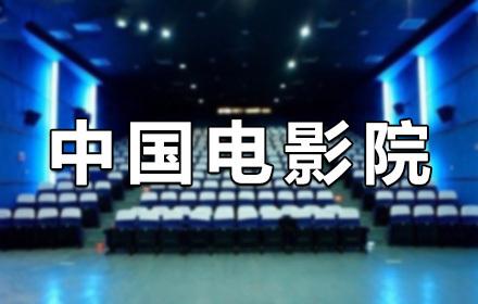 中国电影院单人影 团购 - 京东团购青岛站