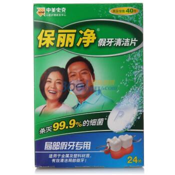 保丽净假牙清洁片(局部假牙专用)24片