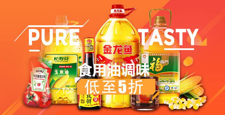 京东超市 食用油调味低至5折