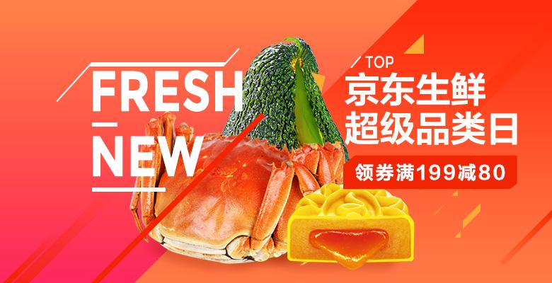 京东超市生鲜超级品类日