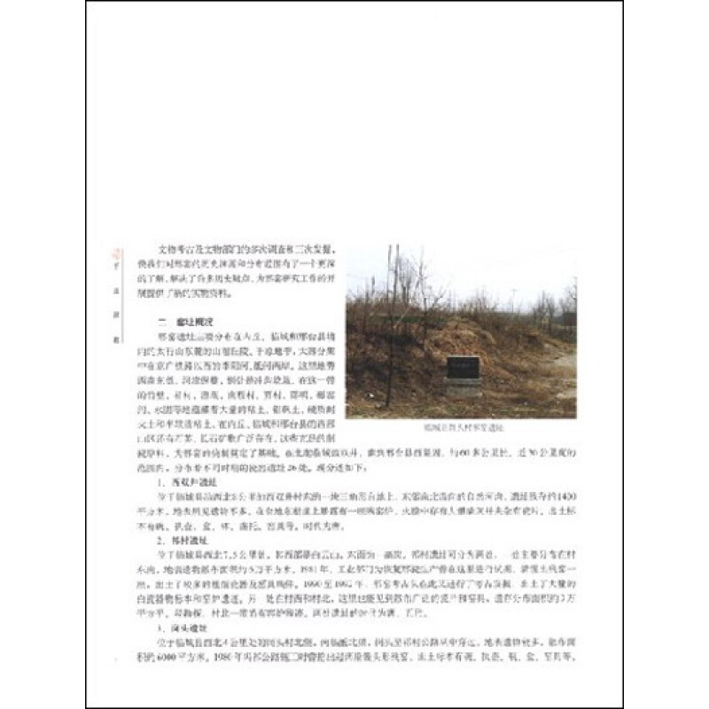 Sample pages of Xing kiln in its Millennium (ISBN:9787501020515)