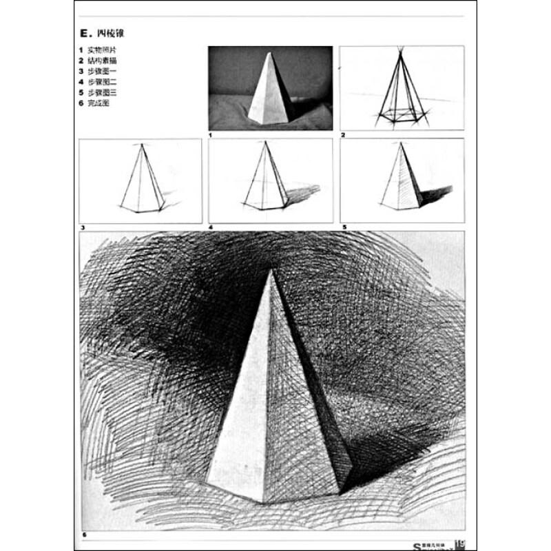 三棱柱素描图片_四棱锥素描分步画法图片_四棱锥素描分步画法图片下载