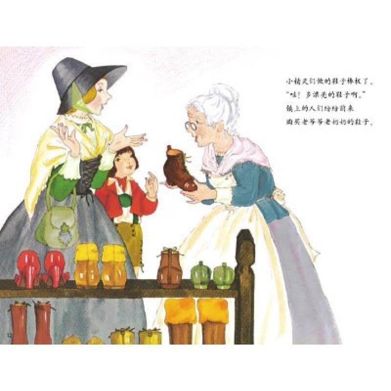 《鞋匠和10个小精灵》([日]林水穗)【摘要