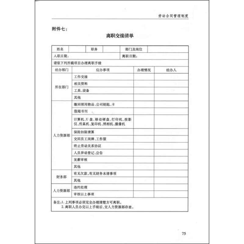劳动合同台账范本_合同管理表格范本-合同管理制度范本