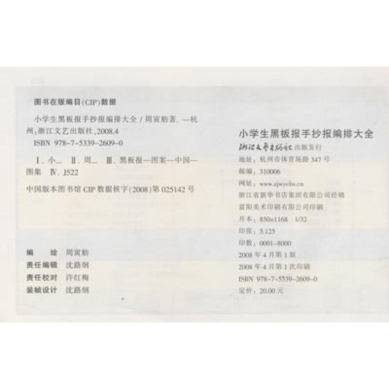 《小學生黑板報手抄報編排大全》(周寅舫)【摘要