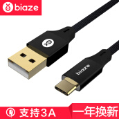 Mobile Phone Cables-Biya Zi (BIAZE) Type-c data cable Android mobile phone charger power cord 1.2 m K27 cloth black Huawei P10 / Mate9 / glory V8 / millet 5S6 on JD