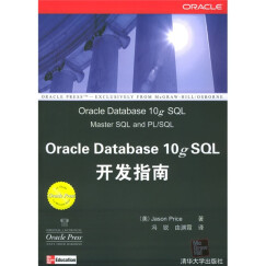 Oracle Database 10g SQL开发指南
