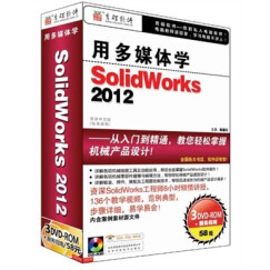 用多媒体学Solid Works 2012(3DVD-ROM)