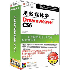 用多媒体学Dreamweaver CS6(3DVD-ROM)