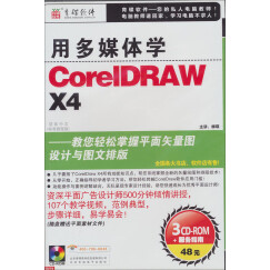 用多媒体学CorelDRAW X4(3CD-ROM)