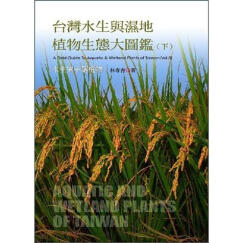 台灣水生與濕地植物生態大圖鑑 下 A Field Guide to Aquatic & Wetland Plants of Taiwan 3