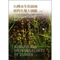 台灣水生與濕地植物生態大圖鑑 中 A Field Guide to Aquatic & Wetland Plants of Taiwan 2