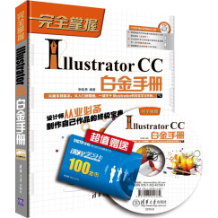 完全掌握:Illustrator CC白金手册