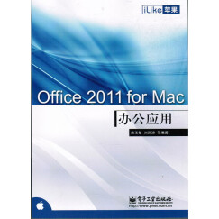 Office2011 for Mac办公应用
