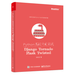 Python高效开发实战:Django、Tornado、Flask、Twisted
