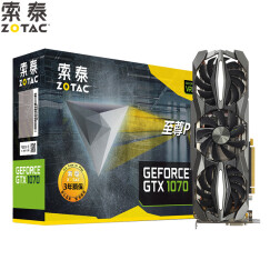 索泰(ZOTAC)GeForce GeForce GTX1070-8GD5至尊PLUS OC 绝地求生/吃鸡显卡 1594-1784/8058MHz 8G/256bit