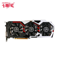 七彩虹(Colorful)iGame1070烈焰战神U-8GD5 Top GTX1070 1569-1759MHz/8008MHz8G/256bit吃鸡显卡
