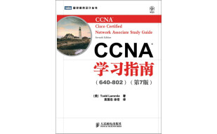 CCNA学习指南 640-802 第7版 CCNA-Cisco Certified Network Associate Study Guide Seventh Edition